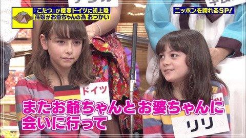 【メイドインジャパン】リナ&リリと弟リオンもかわいい!カナダの祖母も若すぎ?!