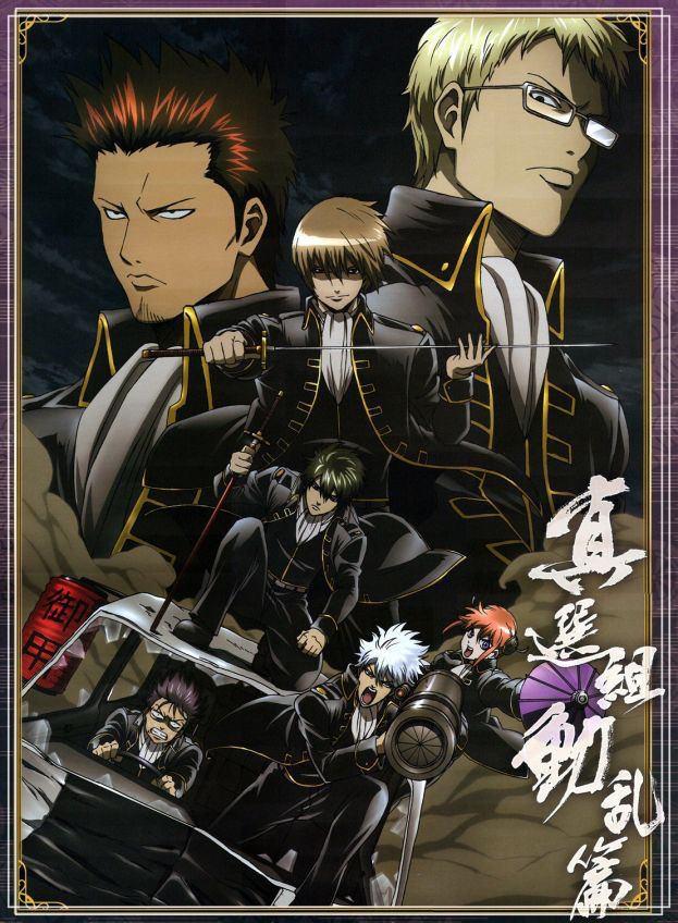 【ネタバレ有】映画銀魂2はアニメで何話?真選組動乱篇のあらすじとラストの結末は?