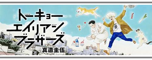 トーキョーエイリアンブラザーズ1話〜最終回あらすじ&ネタバレ!見逃し配信も!