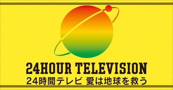 【クソ偽善番組】24時間テレビを嫌いな理由は?寄付は1億で日テレは15億儲かる?!
