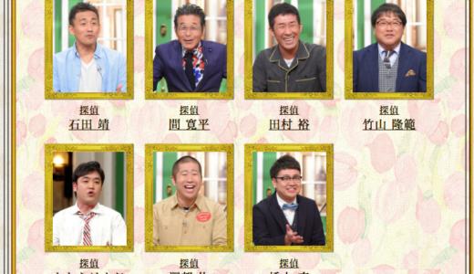 【探偵ナイトスクープ】スリムクラブ真栄田の後任は誰?濃厚な5人を予想してみた!