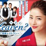 ドラマ「Heaven?」原作との違いにイライラ!志尊淳の演技が下手でうざいの声!