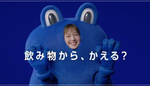 【アサヒ飲料CM】本田翼がかわいいけどウザい?青いカエルが意味不明?あざとい?