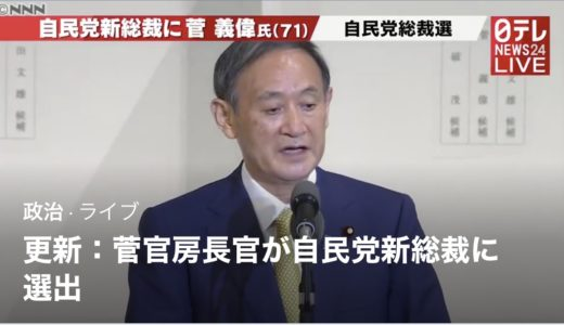 【動画付き】農家の生まれ。祝!菅総理!ご実家が観光名所に?