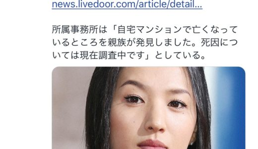 芦名星(36)謎の死の真相は!?