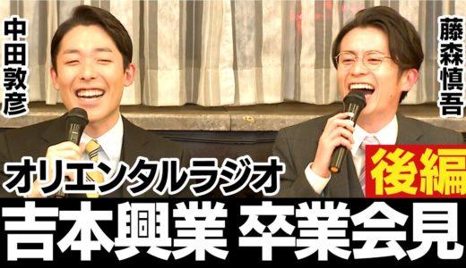 オリエンタルラジオ、吉本退所の真相は?松本人志に喧嘩を売った噂はほんと?